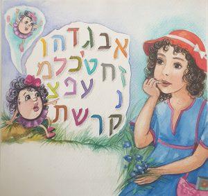 ספר ילדים ענת גרי לקריף